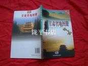 甘肃省地图册--中国分省系列地图册新版2008年修订