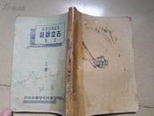 A76304  广州民智书店印行  铜版精印详订《古文评注》全集  上册