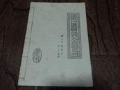迷镇山娘娘庙会及其天吉盛会攻略 (营口县八十年代整理稿)