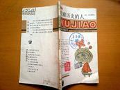 收藏历史的人(五角丛书、 裴高吴少华编著、上海文化出版社)
