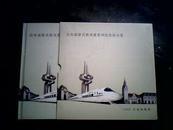 山东旅游名胜风景系列纪念站台票2009济南铁路局(二十张票)