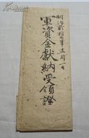 军资金献纳受领证  日本侵华战争罪证实物 1894