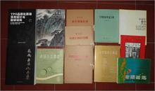 斯大林 马克思主义和语音学问题(一涵一册)