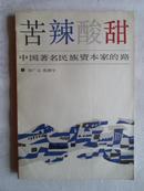 苦辣酸甜:中国著名民族资本家的路