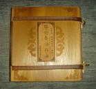 鄂伦春语释译 签名编号特装本  实木函套 纯皮封面 三面刷金口