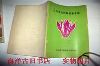 江苏观花树种检索手册