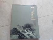 《大巧若拙》(石湾陶)佛山博物馆 文物画册正版实物拍照