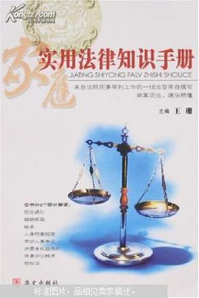 家庭实用法律知识手册