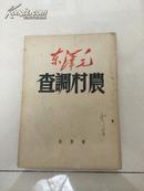 红色文献:农村调查 解放社 新华书店 私藏品好 D4