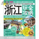 浙江玩全攻略(2013-2014最新全彩版)