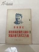 红色文献:中国共产党红军第四军第九次代表大会决议案 民国私藏 D4