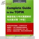 韩国语能力考试真题解析与仿真试卷(中级)(附MP3光盘1张)