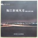 魅力绍兴-袍江新城风采摄影比赛作品集
