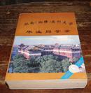 湖南(湘雅)医科大学毕业同学录(1914-1994)
