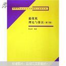清华大学研究生公共课教材·数学系列:最优化理论与算法 9787302113768