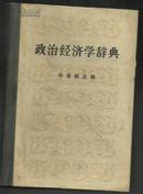 政治经济学辞典(上)