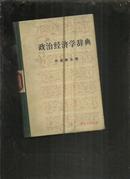 政治经济学辞典(中)