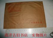 文革时期-国家领导人新闻照片3张20/15厘米-附中国图片社信封一枚