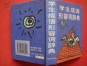 学生成语形容词辞典