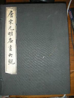 汪榮寶題簽 大冢巧藝社珂羅版精印《唐宋元明名畫大觀》。