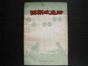 围棋攻逼法(人民体育出版社1版2印)