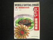 微波炉使用指南(上海大学出版社)附微波美食818例