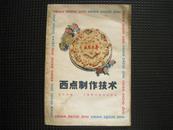 西点制作技术(上海科技出版社1版2印)