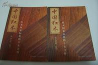 红木收藏宝典:中国红木—— 红木国家标准简介及诠释