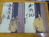 中国古典文学四大名著:绣像本      全八卷      线装书局
