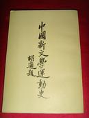 中国新文学运动史(全一册)胡适 题书名·繁体竖立版(1933年出版)