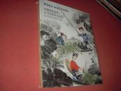 《中国当代水墨画拍卖图录一》2013年1厚册