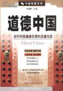 道德中国:当代中国道德伦理的深重忧思