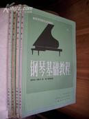 钢琴基础教程( 全四册)