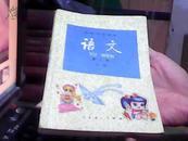 高级中学课本《语文》第二册(必修)
