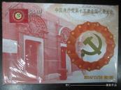 1997-14 中国共产党第十五次全国代表大会