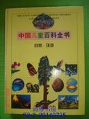 彩图版 中国儿童百科全书【自然·环境 社会·历史 科学·技术 文化·历史】