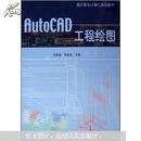 高职高专计算机系列教材:AutoCAD工程绘图