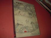 《际华春秋中国书画专场拍卖图录》1厚册2012年