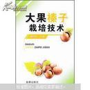 榛子种植书籍 榛子栽培图书 种榛子书 大果榛子栽培技术