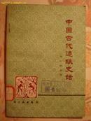中国古代造纸史话【馆藏书】