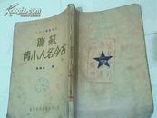 苏联古今名人小传(书角曾着水