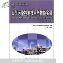 新世纪高职高专环境类课程规划教材:大气污染控制技术与技能实训(第2版)