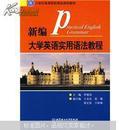 21世纪高等院校精品规划教材:新编大学英语实用语法教程
