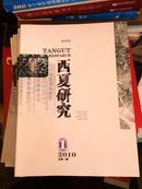 西夏研究(创刊号至总第十九期)(19本合售)