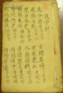 《进堂科》/毛笔书写