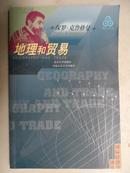 地理和贸易(国际经济学译丛)