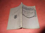 英文学生丛书:英文戏剧故事  民国36年 再版