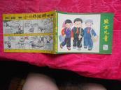 文革出版物;北京儿童 1977年第21期 横排彩色插图本)