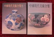 中国现代美术全集陶瓷(三)瓷器(下)