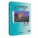 正版二手  法语2(附光盘)马晓宏 外语教学与研究出版社   9787560006574